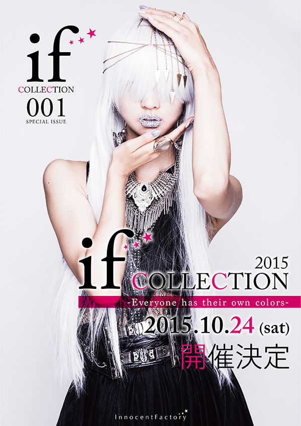 if特別号『if collection 001』