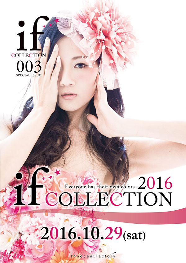 if collection 2016『if collection 003』